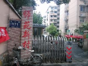 师苑新村,杭州师苑新村二手房租房