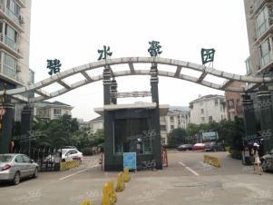 碧水豪园,杭州碧水豪园二手房租房
