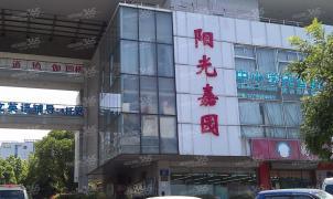 东恒阳光嘉园商业铺出租