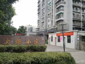 火炬小区,杭州火炬小区二手房租房