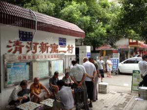 清河新寓(一至二村),南京清河新寓(一至二村)二手房租房