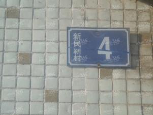 新民新村3室2厅2卫30�O合租不限男女精装