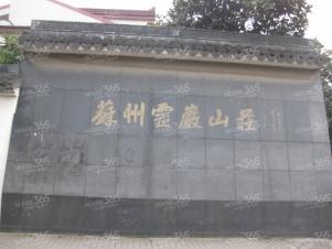 灵岩山庄,苏州灵岩山庄二手房租房