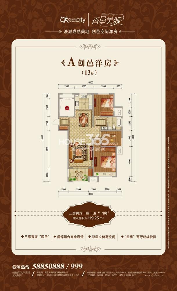 大华锦绣华城13号楼119平米A户型