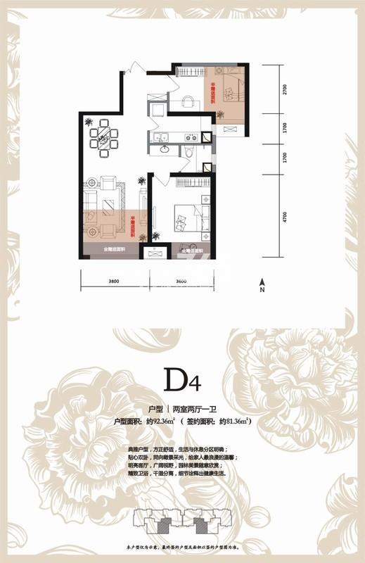 华远海蓝城D4户型两室两厅一厨一卫92.36㎡