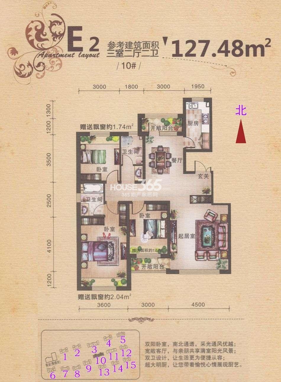 城建南郡e2户型图127.48平米