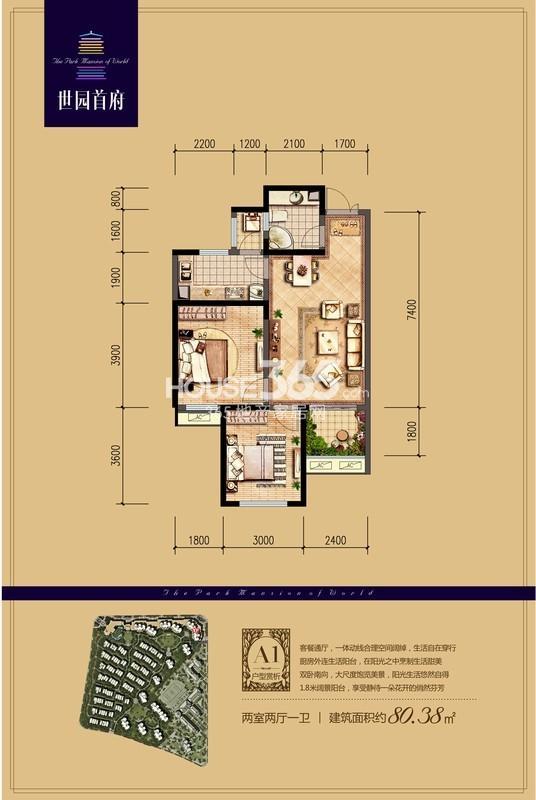 世园大公馆A1户型两室两厅一厨一卫 80.38㎡
