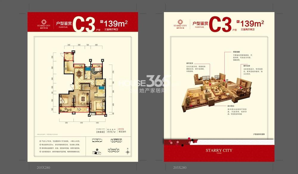 越秀星汇城C1区C3户型 139㎡ 三室两厅两卫