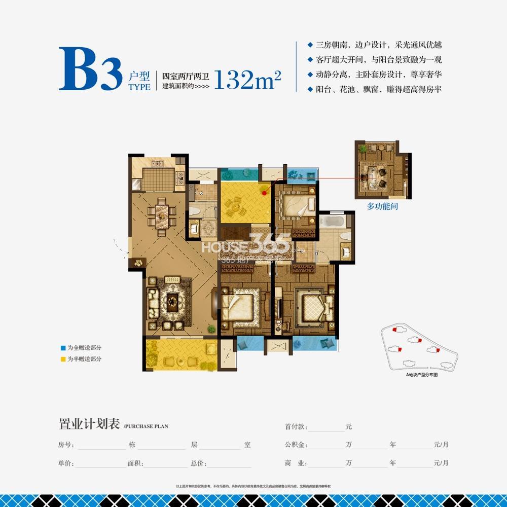 艾菲国际3、4、5、6#标准层B3户型132㎡(12.18)