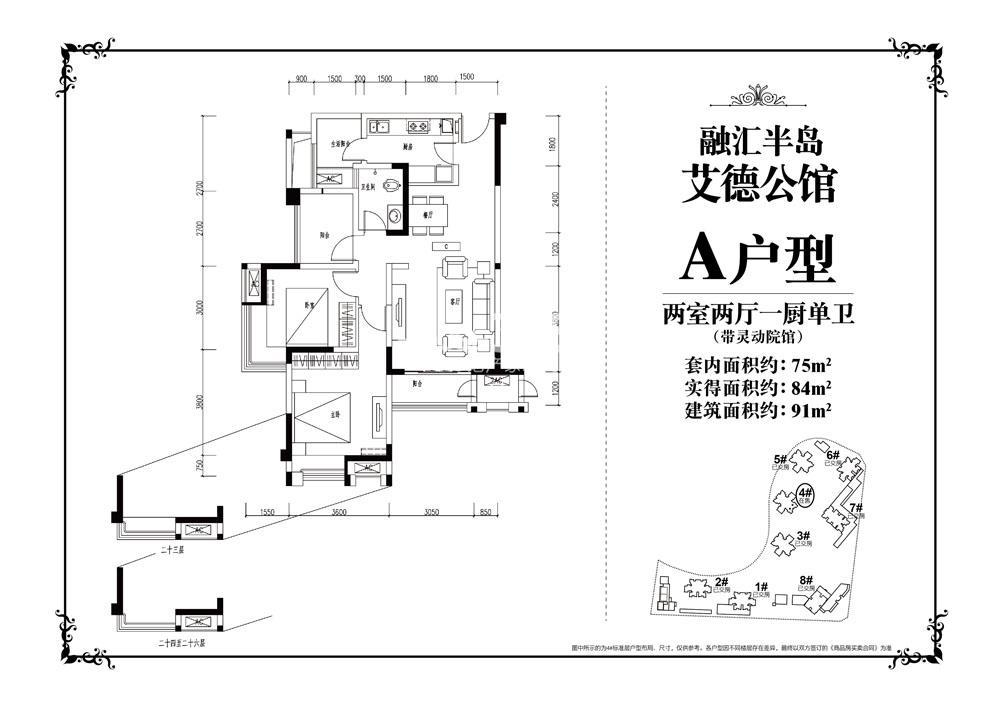 融汇半岛艾德公馆a户型 两室两厅一厨单卫 套内面积约75平米