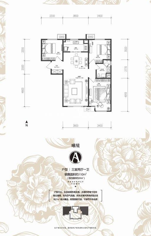 华远海蓝城三期A户型三室两厅一厨一卫 110㎡