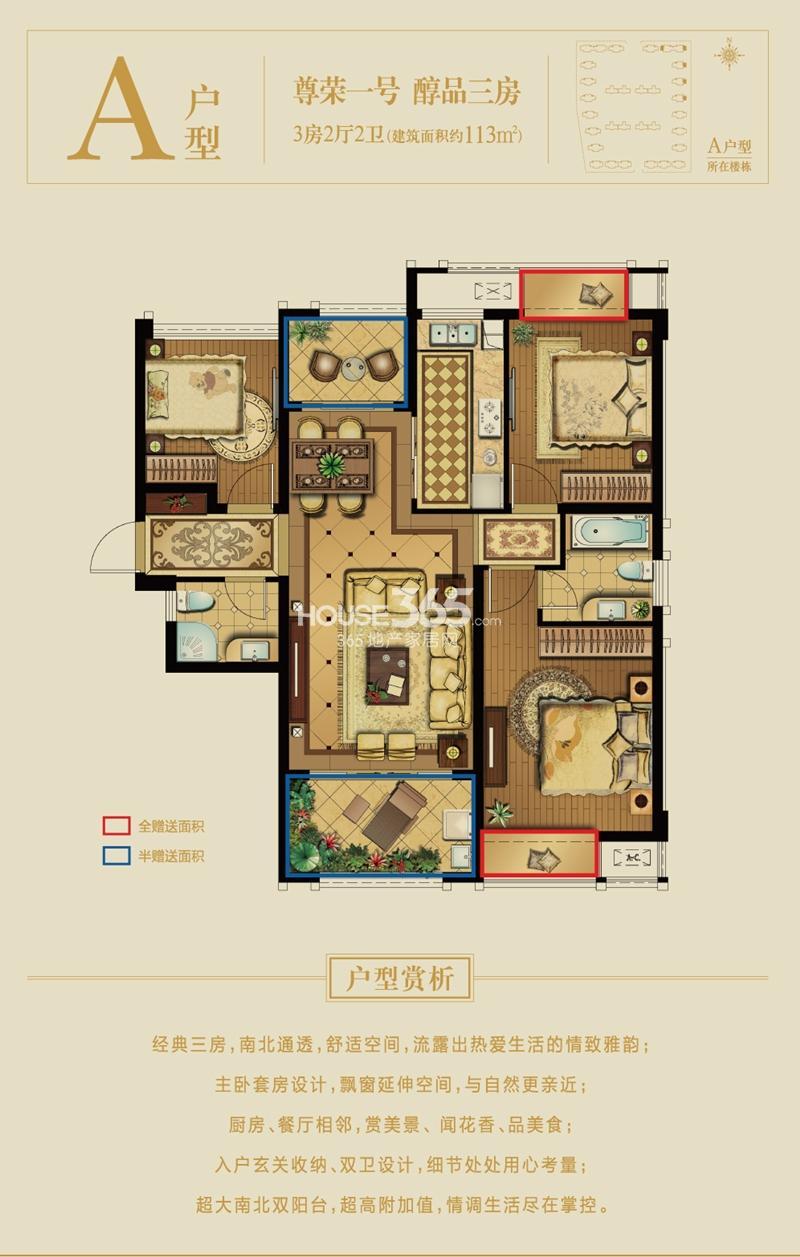 首开·玖珑花园A户型3房2厅2卫113平米