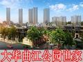 大华曲江公园世家业主社区